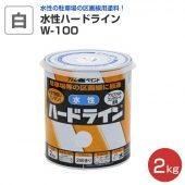 水性ハードライン W-100 白 2kg