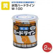 水性ハードライン W-100 黄 2kg