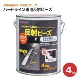 ハードライン専用反射ビーズ 4kg