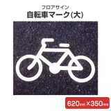 フロアサイン 自転車マーク(大) 620mm×350mm