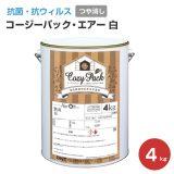 COZY PACK Air (コージーパック・エアー) 白 4kg