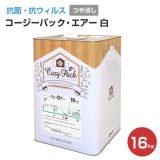 COZY PACK Air (コージーパック・エアー) 白 16kg