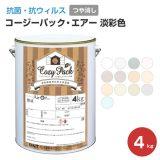 COZY PACK Air (コージーパック・エアー) 淡彩色 4kg