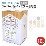 COZY PACK Air (コージーパック・エアー) 淡彩色 16kg