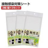 接触感染対策シート3枚/袋×3セット