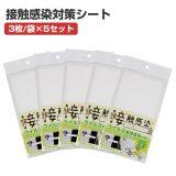接触感染対策シート3枚/袋×5セット