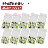 接触感染対策シート3枚/袋×10セット