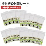 接触感染対策シート 3枚/袋×20セット
