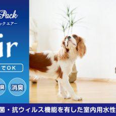 光触媒機能で抗菌・抗ウイルス対策!COZY PACK Air(コージーパック エアー)のご紹介