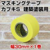マスキングテープ カブキS 建築塗装用 30mm×1巻