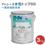 アトレーヌ 水性トップSG 3kg