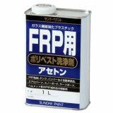 FRP用ポリベスト洗浄剤 1L