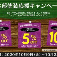 【キャンペーン終了!】木部塗装応援キャンペーン開催