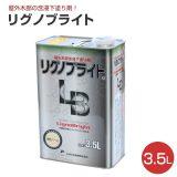 リグノブライト 3.5L