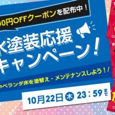 【キャンペーン終了!】最大1,000円OFF!防水塗装応援キャンペーン