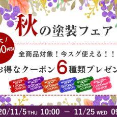 【秋の塗装フェア】お買い上げ金額に応じて使える!6種類のクーポンを配布