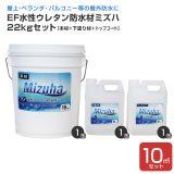 EF水性ウレタン防水材ミズハ 22kgセット(10m2用)