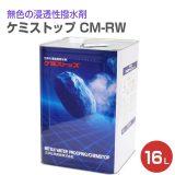 ケミストップ CM-RW 16L