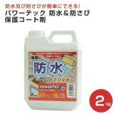 パワーテック 防水&防さび保護コート剤 2kg