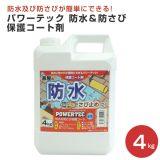 パワーテック 防水&防さび保護コート剤 4kg