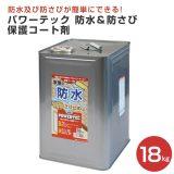 パワーテック 防水&防さび保護コート剤 18kg