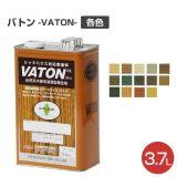 バトン 着色系 3.7L (油性/大谷塗料)