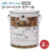COZY PACK Air (コージーパック・エアー) 白 2kg