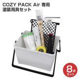 COZY PACK Air 専用塗装用具セット