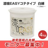 EF漆喰EASY コテタイプ 白練 4kg