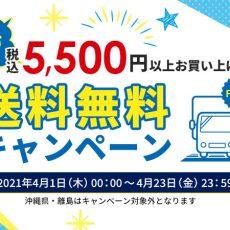 【お得なキャンペーン】税込5,500円以上お買い上げで送料無料キャンペーン開催!