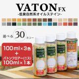 バトンFX 100ml×3本/3色セット+バトンフロアー