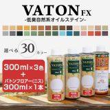 バトンFX 300ml×3本/3色セット+バトンフロアー