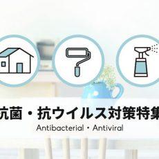 お部屋の抗菌・抗ウイルス対策特集