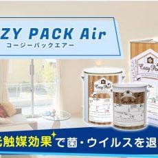 抗菌・抗ウィルス塗料の「COZY PACK Air」のここがすごい!