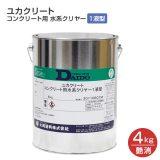 ユカクリート コンクリート用 水系クリヤー 1液型 艶消 4kg