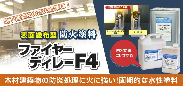 ファイヤーディレーF4,防火塗料