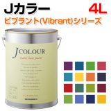Jカラー ビブラント(Vibrant)シリーズ 4L