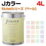 Jカラー Mutedシリーズ(ペール)4L