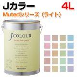 Jカラー Mutedシリーズ(ライト)