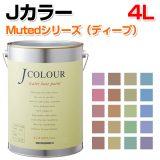 Jカラー Mutedシリーズ(ディープ)4L