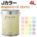 Jカラー Brightシリーズ (ライト) 4L