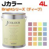 Jカラー Brightシリーズ(ディープ)4L