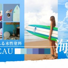 【涼しげな色が夏にぴったり】壁紙の上から塗れるEF NOUVEAU(ヌーボー)の海シリーズをご紹介!