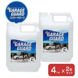EFガレージガード 4kg×2缶セット
